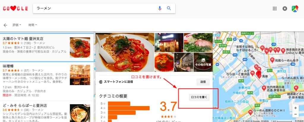 マップ検索結果