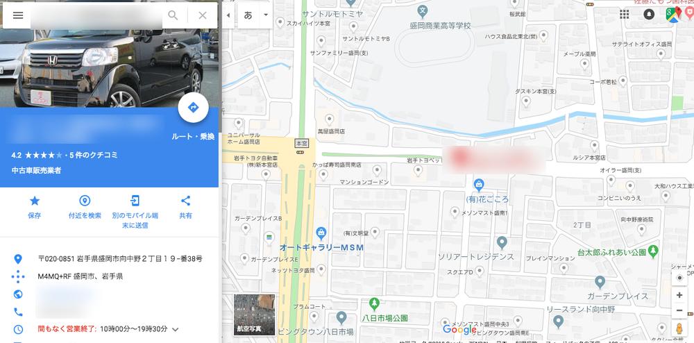 カーセブン盛岡日本語表記