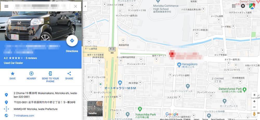 カーセブン盛岡英語表記