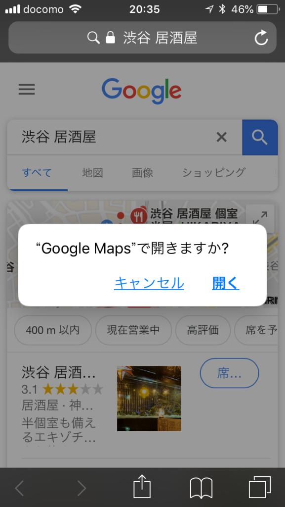 スマホ地図検索
