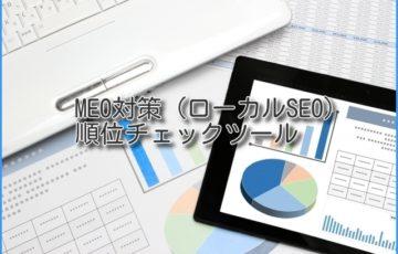 MEO対策(ローカルSEO)順位チェックツール -特許取得済み