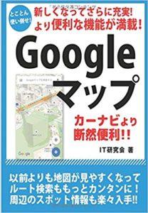 グーグルマップ本2