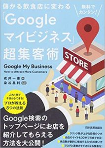 Googleマイビジネス本