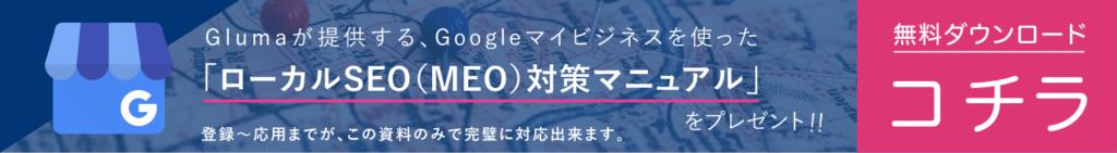 Googleマイビジネスマニュアル