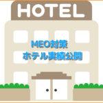 ホテル業界も取り入れるべき、MEO対策の実績を公開します!