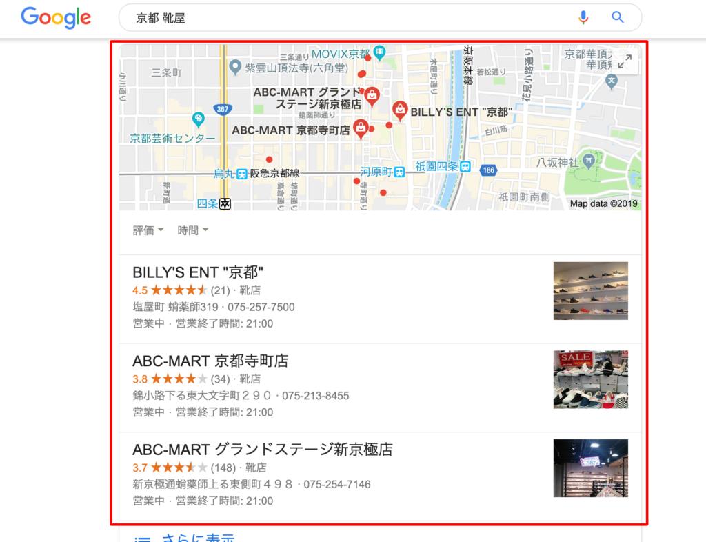 Google通常検索