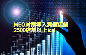 【MEO対策実績】2,500店舗以上に!