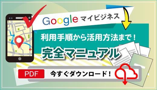Googleマイビジネス利用マニュアル